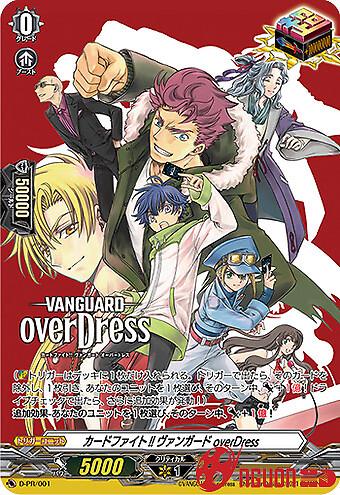 Cardfight!! Vanguard Overdress - Cardfight!! Vanguard Overdress